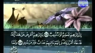 القرآن الكريم - الجزء الثاني عشر - تلاوة سعد الغامدي - 12