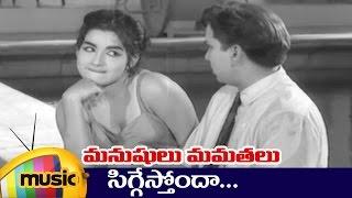 Manushulu Mamathalu Movie Songs - Siggesthonda Song - ANR, Savitri, Jaggaiah
