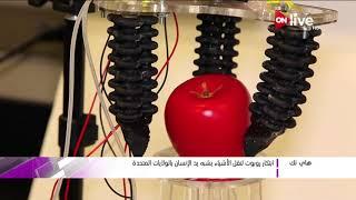 هاي تك | ابتكار روبت لنقل الأشياء يشبه يد الإنسان بالولايات المتحدة