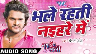 भले रहती नइहरे में - Naya Ba Le Lee || Khesari Lal Yadav || Bhojpuri Hot Song