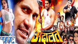 Adalat - अदालत - Super Hit Full Bhojpuri Movie 2015   Dinesh Lal Yadav