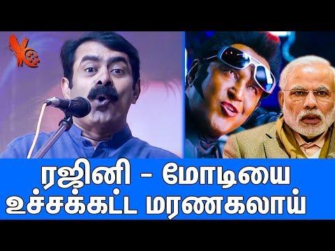Xxx Mp4 உச்சக்கட்ட மரணகலாய் Seeman Trolls Modi And Rajinikanth Latest Speech Naam Tamilar Katchi 3gp Sex