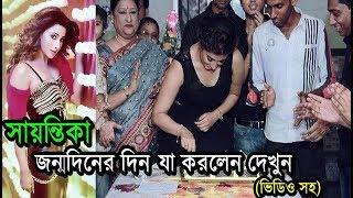 সায়ন্তিকা 'জন্মদিন' কেমন করে পালন করলেন দেখেনিন | Sayantika Banerjee Birthday Celebration Party LIVE