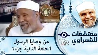 الشيخ الشعراوى | من وصايا الرسول | الحلقة ٢ - الجزء ١