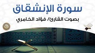 سورة الإنشقاق بصوت القارئ فؤاد الخامري
