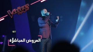 #MBCTheVoice -  العرض المباشر الأخير - عصام سرحان يقدّم موال 'قالوا لها' وأغنية 'خمرة الحب'