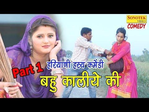 Xxx Mp4 Haryanvi Comedy बहु कालिये की Bahu Kaliye Ki Part 1 Harayanvi Funny Comedy New 2017 3gp Sex