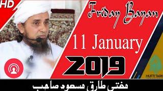 Friday Bayan | Juma Bayan | 11 January 2018 | Mufti Tariq Masood | Islamic Views | HD