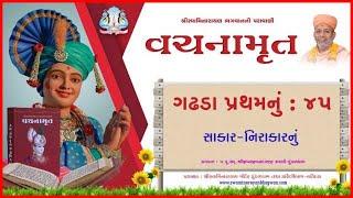 Vachanamrut Gadhada Pratham-45 | Saakaar-Nirakarnu | Swaminarayan Paravani