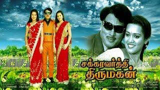 Tamil movies 2015 full movie new releases SAKKARAVARTHY THIRUMAGAN
