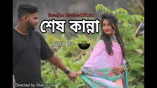 Sesh Kanna(শেষ কান্না) | MusicalFlim | Rayan Alif | Piran Khan| Bangla New Song 2018
