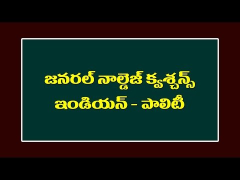 Gk on indian Polity Telugu || SSC CGL, RAILWAYS 2016 || AP Police CAPF || SI, ASI