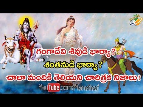 Xxx Mp4 Is Goddess Ganga Married To King Shantanu And Lord Shiva గంగాదేవి శివుడి భార్యా శంతనుడి భార్యా 3gp Sex