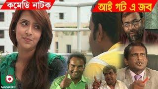Bangla Natok | I Got A Job | Majnun Mizan, Bidya Sinha Mim, Hasan Masud, Kochi Khondokar