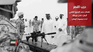 أغنية درب النصر - إهداء إلى جنود الإمارات - النسخة الأصلية - HD