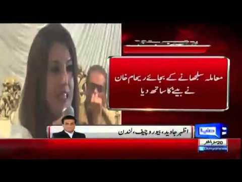 Reham Khan's Son Misbehaved With Imran Khan – Journalist Azhar Javed Claims