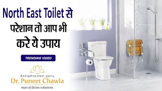 What are the Vastu Remedies for North East Toilet? Vastu Tips for Toilet