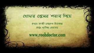 Khodar Premer Sharab Piye | Khalid Hasan | Rooh Doctor