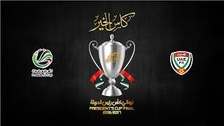 كاس الخير (النسخة الأصلية)  علي الخوار  بمناسبة نهائي كأس رئيس الدولة