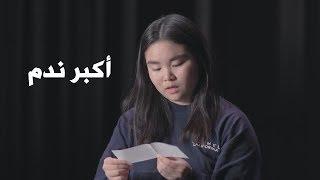 أشخاص يقرؤون أكثر الأشياء التي ندم عليها غرباء - مترجم عربي