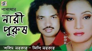Nari Purush Part -1   Bangla Pala Gaan   Lipi Sarker & Shahid Sarker