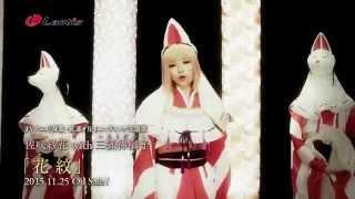 佐咲紗花 with 三狐神囃子 / 花紋 - Short MV