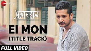 Ei Mon (Title Track) | Samantaral | Soumitra & Parambrata | Arijit Singh | Indraadip Das Gupta