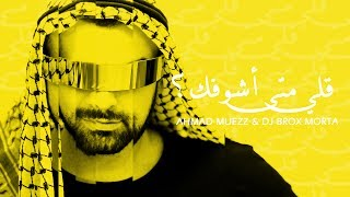 AHMAD MUEZZ - GOLLI META ASHOOFAK - LYRICS VIDEO أحمد معز - قلّي متى أشوفك