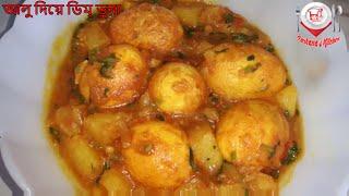 Bengali style EGG Curry with Potato  | আলু দিয়ে ডিম্ ভুনা  রেসিপি