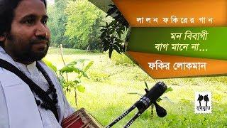 Mon Bibagi Bag Mane Na || Fakir Lokman || Sadhur Bazar || Lohagasia || Gazipur