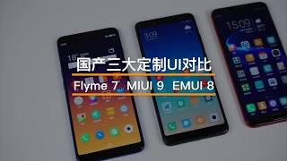 国产手机系统UI哪家强?Flyme7、MIUI9、EMUI8(MEIZU XIAOMI HUAWEI)