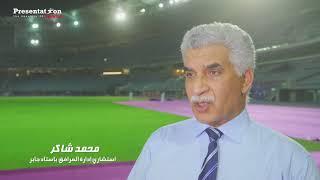 استعدادات بريزنتيشن سبورت لمباراة مصر 🆚 الكويت