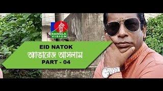 Eid Natok