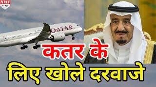 King Salman ने Qatar के लिए फिर से खोले Saudi Arab के दरवाजे