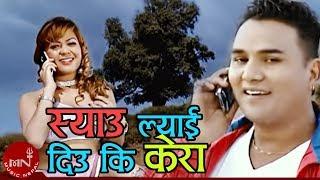 Syau Lyaideun Ki Kera by Netra Bhandari and Chanda Aryal