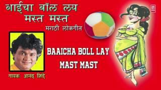 Baaicha Boll Lay Mast Mast - Hot Marathi Lokgeet (Audio) By Anand Shinde