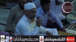 BAHAS Between Ahle Sunnah V Ahle Hadith About Tarabih part 1 বাহাস