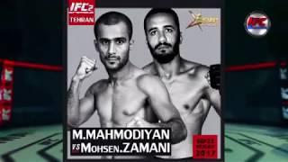 IFC 2   Mohammad Mahmoudian VS Mohsen Zamani        Teharn Event  Iran Fighting Championship