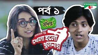 ছোট কাকু । Choto Kaku- Khela Holo Khulnay- Episode 01 । Eid drama serial 2017 । Channel i TV