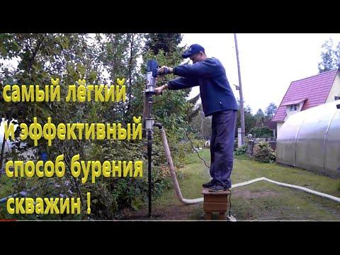 Пробурить скважину под воду своими руками дрелью