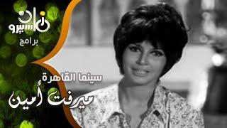سينما القاهرة׃ ميرفت أمين وفن المكساج