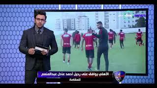 الأهلي يوافق على رحيل أحمد عادل عبد المنعم لمصر للمقاصة - الحريف