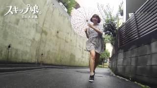 スキップ娘。ミニスカ編② 〜新井ゆりこ〜
