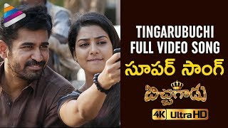Latest Telugu Songs | Bichagadu Telugu Movie | Tingarubuchi Video Song | Vijay Antony | Satna Titus