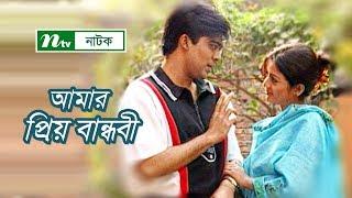 NTV Romantic Telefilm: Amar Priyo Bandhobi   আমার প্রিয় বান্ধবী   Sweety   Jitu Ahsan   NTV Telefilm