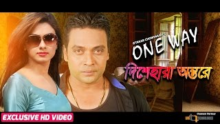 Dishehara Antore | One Way | Bobby, Milon | Dola | Iftakar Chowdhury