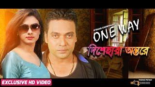 Dishehara Antore | One Way | Bobby, Milon | Dola | Iftakar Chowdhury