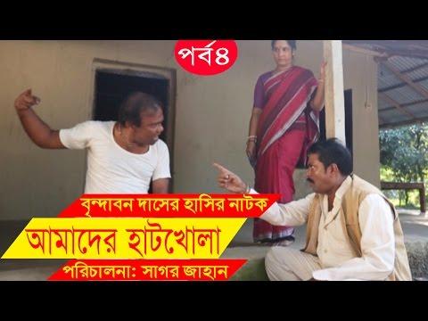 Xxx Mp4 Bangla Comedy Drama Amader Hatkhola EP 04 Fazlur Rahman Babu Tarin Arfan Faruk Ahmed 3gp Sex