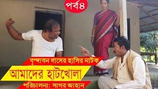 Bangla Comedy Drama | Amader Hatkhola | EP - 04 | Fazlur Rahman Babu, Tarin,  Arfan, Faruk Ahmed.