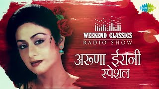 Weekend Classic Radio Show | Aruna Irani Special | अरुणा ईरानी स्पेशल | HD Songs | Rj Ruchi